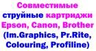 Совместимые струйные картриджи Epson, Canon, Brother (Im.Graphics, Pr.Rite, Colouring, Profiline)