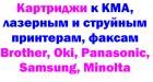 Картриджи к КМА, лазерным и струйным принтерам, факсам Brother, Oki, Panasonic, Samsung, Minolta