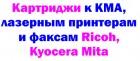 Картриджи к КМА, лазерным принтерам и факсам Ricoh, Kyocera Mita