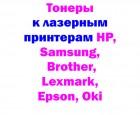 Тонеры к лазерным принтерам HP,Samsung,Brother,Lexmark,Epson,Oki
