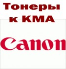 Тонеры к КМА Canon