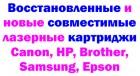 Восстановленные и новые совместимые лазерные картриджи Canon, HP, Brother, Samsung, Epson